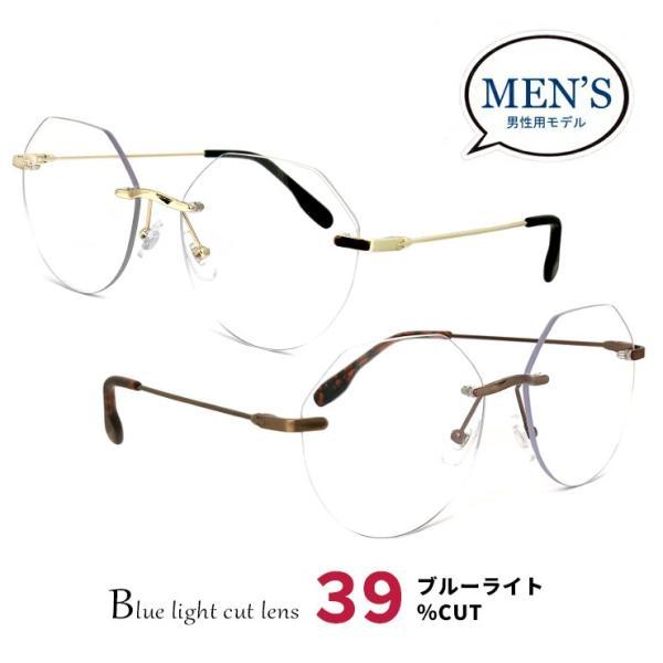 ダテ眼鏡 メンズ ブルーライトカット py6484 39%カット uvカット 紫外線対策 ページボーイ 伊達メガネ ラウンド型 ツーポイント 縁なし 【定形外郵便 対応】