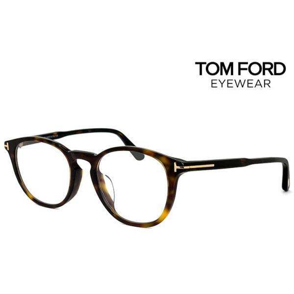 トムフォード メガネ アジアンフィット TF-5401 052 tf5401 TOM FORD 眼鏡 [ 度付き,ダテ眼鏡,老眼鏡 ] tomford ボストン ft5401f