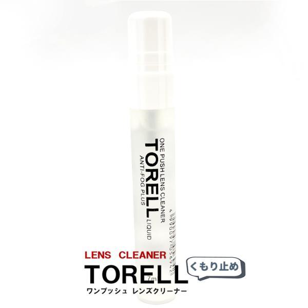 レンズクリーナー TORELL トレル 曇り止め くもりどめ メガネクリーナー 眼鏡 クリーナー スプレー 携帯 洗浄 7ml クリア
