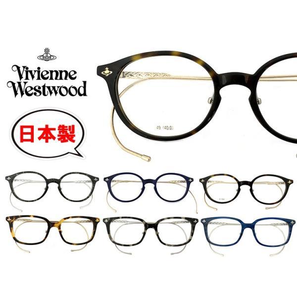 日本製 ヴィヴィアン ウエストウッド メガネ vw9011 vw9012 Vivienne Westwood NV WD YD BP OD ウェリントン ボストン 巻きつる 眼鏡