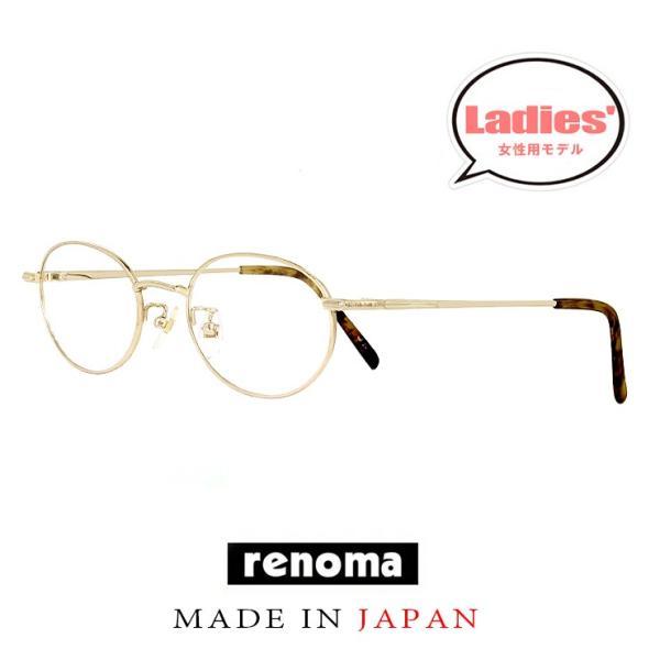 日本製 レディース レノマ メガネ 25-9702 2 48mm 50mm 2サイズ 眼鏡 女性用 軽量 メタル オーバル ボストン Made in Japan