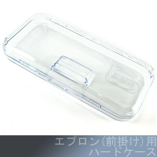 偏光サングラス エプロン/前掛け用  ハードケース