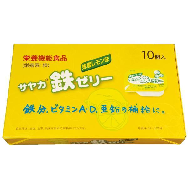 鉄 ゼリー 蜂蜜レモン味 栄養機能食品 30g×10個 4箱セット サンプラネット サヤカ sunkenkou