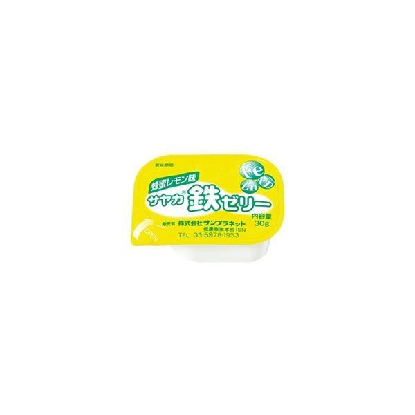 鉄 ゼリー 蜂蜜レモン味 栄養機能食品 30g×10個 4箱セット サンプラネット サヤカ sunkenkou 02