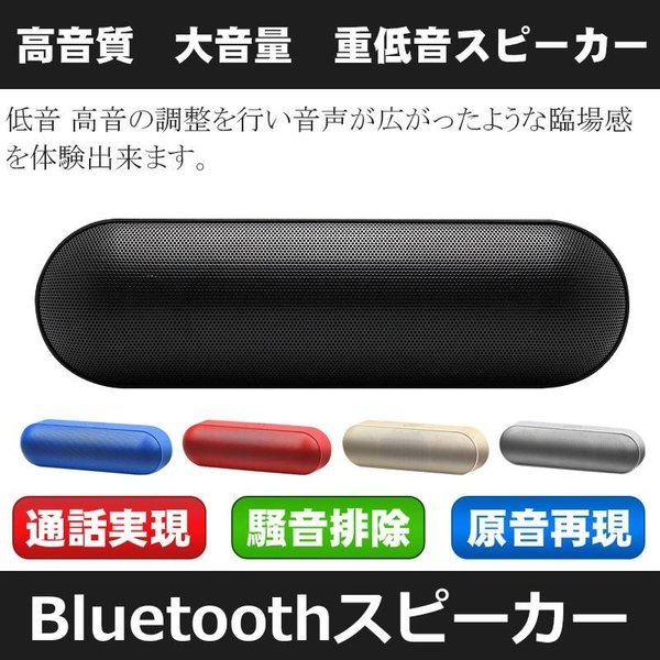 Bluetoothスピーカーポータブル車ブルートゥースワイヤレスiPhoneスマホ高音質重低音