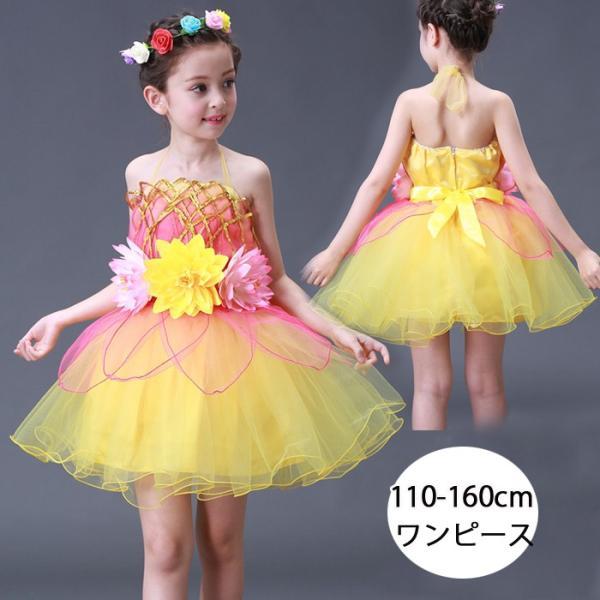 49b2c35489163 ダンス衣装 ワンピース ダンス 衣装 スパンコール キッズ 子供ドレス 発表会 女の子 ピアノ発表会ドレス