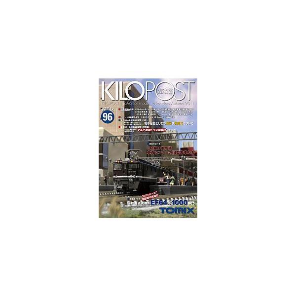 トミックス キロポスト 96号(書籍) 7651