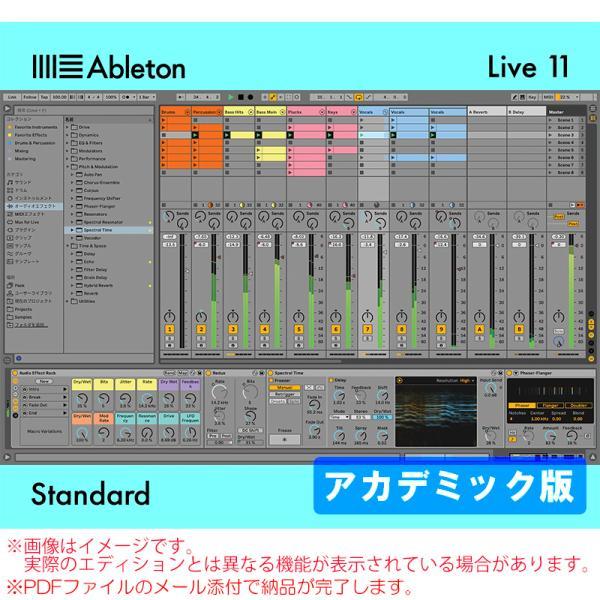 ABLETON LIVE 11 STANDARD / EDU アカデミック版 ダウンロード版 【最短当日シリアルをメール納品】