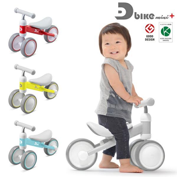 Dバイクミニプラス D-bike mini プラス ディーバイク おもちゃ 乗用玩具 三輪車 子供 キッズ 男の子 女の子 シンプル