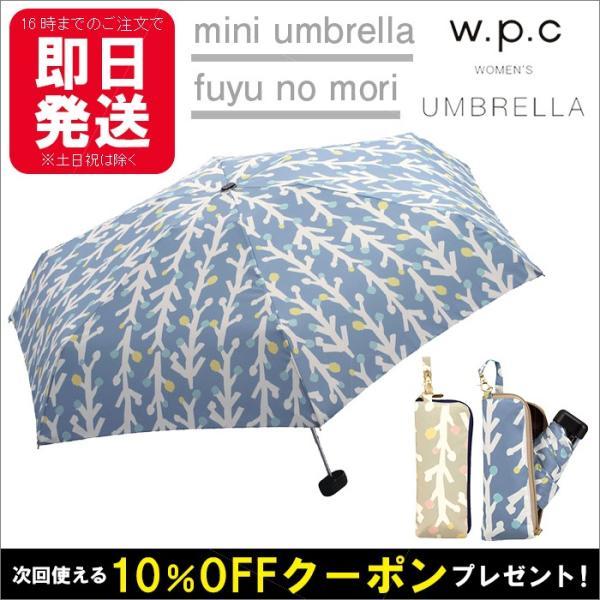 傘 折りたたみ レディース w.p.c 折り畳み雨傘 冬の森 晴雨兼用 北欧 かわいい おしゃれ 人気 プレゼント wpc ワールドパーティー|sunny-style