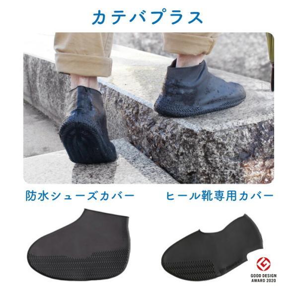 kateva カテバプラス 滑りにくく履きやすい 防水シューズカバー Mサイズ スニーカー ヒール靴 ハイヒール 靴カバー   防水