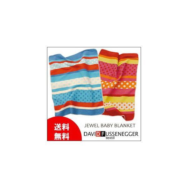 ひだまり雑貨店サニースタイル Juwel Baby Blanket(ベビーブランケット)patterned