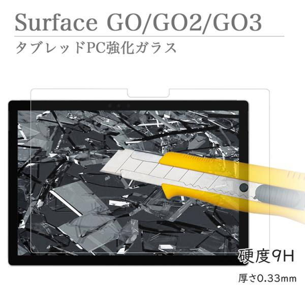 MicrosoftSurfaceGoGo2強化ガラス液晶保護フィルム国産のAGC旭硝子素材サーフェイスサーフェスゴーゴー2法人向