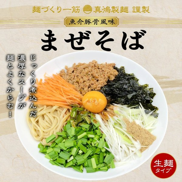 【3食セット】【新鮮 製麺所直送 即納】 台湾まぜそば 油そば つけ麺 太麺 生麺 ラーメン 製麺 業務用