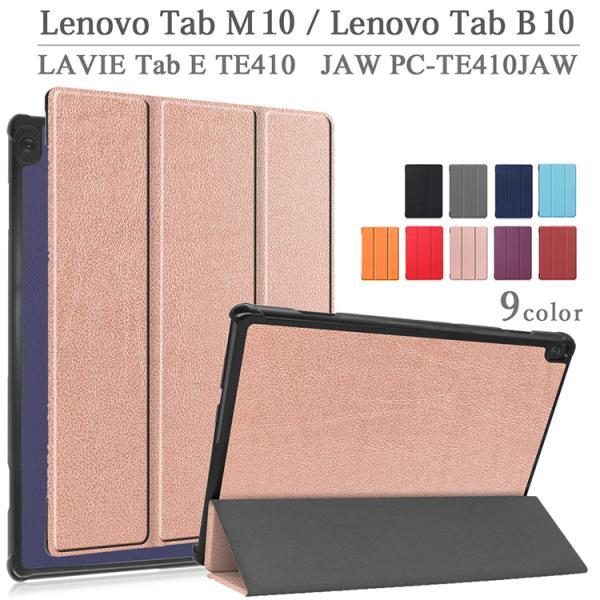 タッチペンフィルム2枚付LenovoレノボTabM10ケースカバーTB-X505FTB-X505LTB-X605FTB-X605