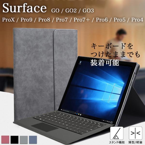 タッチペン付SurfaceGOGO2Pro4Pro5Pro6Pro7サーフェスゴープロケースカバーキーボードタイプカバー収納 ケ