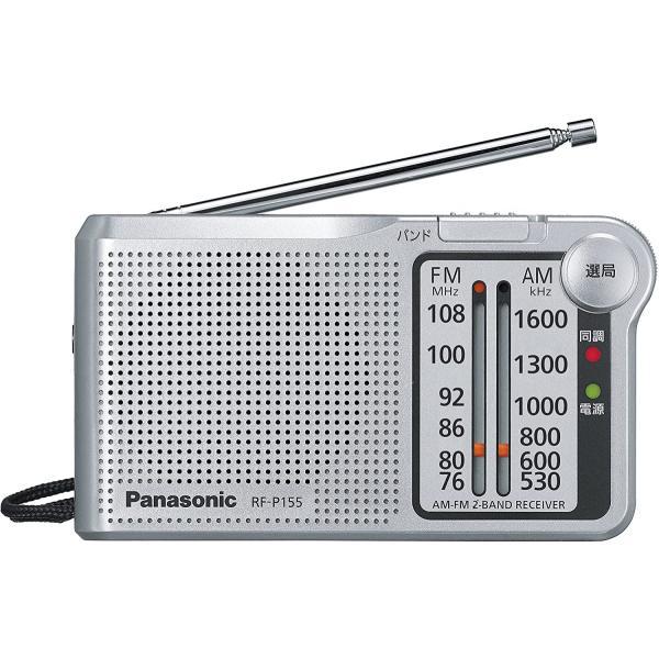 パナソニックラジオ小型携帯高感度FM/AMRF-P155-S