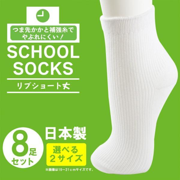 キッズ靴下スクールソックスショート丈白日本製19-21cmリブ柄8足セットつま先かかと補強日本製