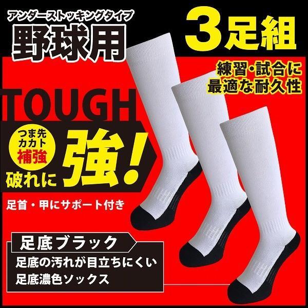 野球 アンダーソックス 足底ブラック 3足セット 爪先・かかと補強 / 練習用 / 無地|sunnystep