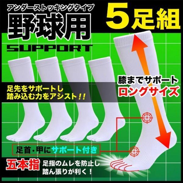 野球 5本指 アンダーソックス 白 黒 紺 ロングタイプ 5足セット 18A-181|sunnystep