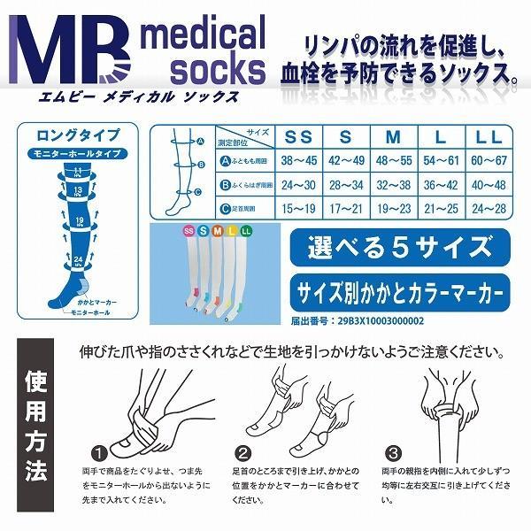 弾性ストッキング 着圧 メディカルソックス 医療用  ロングタイプ 一般医療機器|sunnystep|05