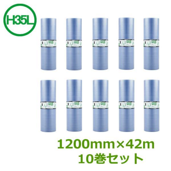 プチプチ ロール エコハーモニーH35L ( 3層 ) クリア色( 緑〜青 ) 1200mm×42m 10巻 ( 個人 代引不可 ) ( エアキャップ 緩衝材 エア緩衝材 梱包用品 )