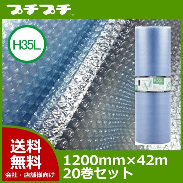 プチプチ ロール エコハーモニーH35L ( 3層 ) クリア色 ( 緑〜青 ) 1200mm×42m 20巻 ( 個人宅 代引不可 ) ( エアキャップ 緩衝材 エア緩衝材 梱包用品 )