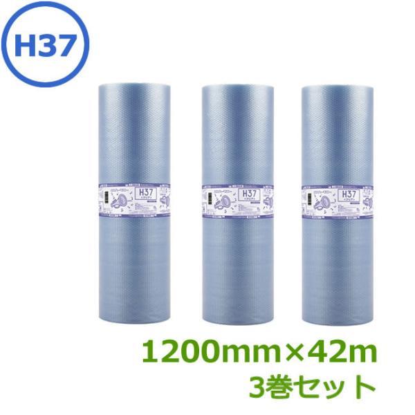 プチプチ ロール エコハーモニー H37 クリア色 ( 緑〜青 ) 1200mm×42m 3巻セット ( プチプチ エアキャップ 緩衝材 エア緩衝材 梱包用品 ) ( 代引不可 )