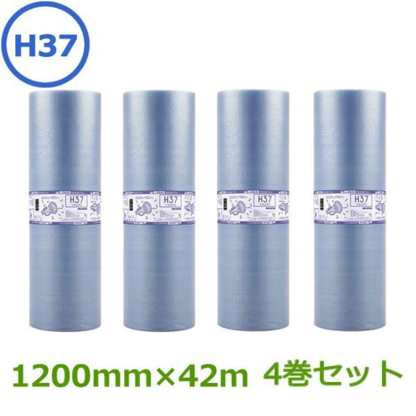 プチプチ ロール エコハーモニー H37 クリア色 ( 緑〜青 ) 1200mm×42m 4巻セット ( プチプチ エアキャップ 緩衝材 エア緩衝材 梱包用品 ) ( 代引不可 )