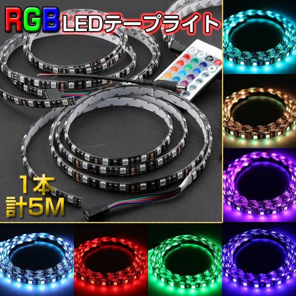 防水 高輝度フルカラー RGB 3chip 5050 SMD LEDテープライト 5m/300連 リモコン付 黒/白ベース 連結式 正面発光 両面テープ、ケーブル付属で簡単取り付け!|sunpie