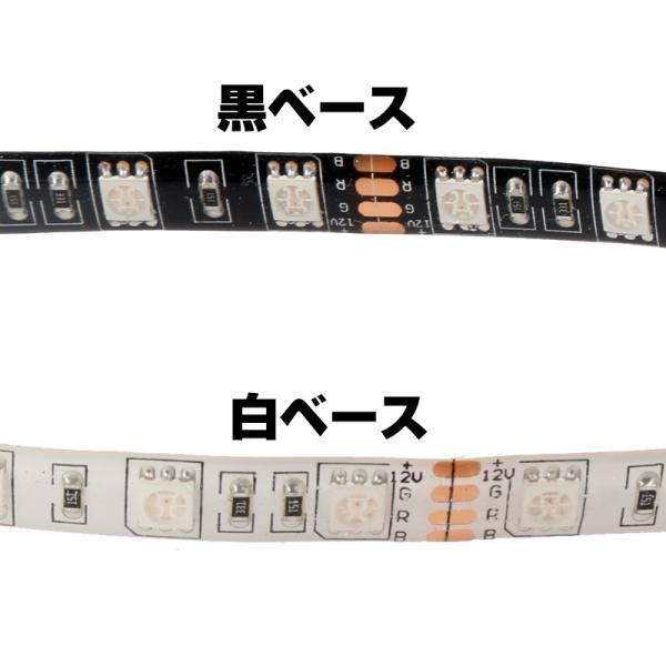 防水 高輝度フルカラー RGB 3chip 5050 SMD LEDテープライト 5m/300連 リモコン付 黒/白ベース 連結式 正面発光 両面テープ、ケーブル付属で簡単取り付け!|sunpie|03