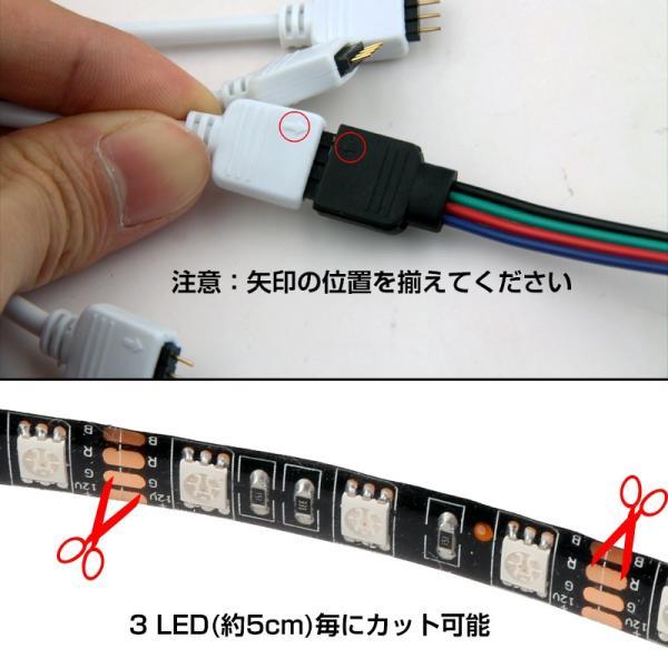 防水 高輝度フルカラー RGB 3chip 5050 SMD LEDテープライト 5m/300連 リモコン付 黒/白ベース 連結式 正面発光 両面テープ、ケーブル付属で簡単取り付け!|sunpie|04