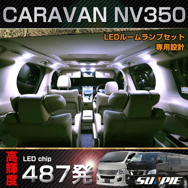 日産 キャラバン NV350 E26専用 LED ルームランプ セット CARAVAN 室内灯 3チップ SMD 7点 487発相当 取付工具付 1年保証|sunpie