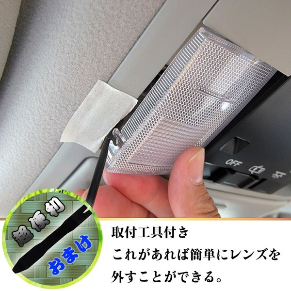 日産 キャラバン NV350 E26専用 LED ルームランプ セット CARAVAN 室内灯 3チップ SMD 7点 487発相当 取付工具付 1年保証|sunpie|06