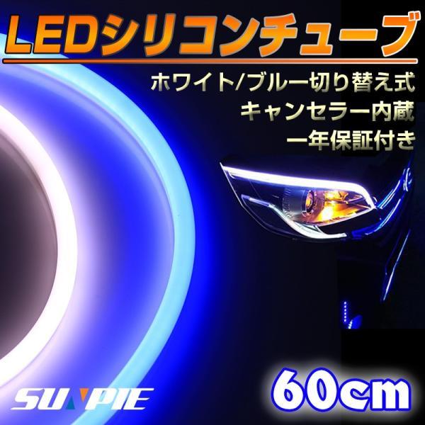 シリコンチューブ LEDイルミネーション 60cm ブルー/ホワイト ポジション ウインカー 2色切り替え式 キャンセラー内蔵 防水・カットOK!一年保証|sunpie