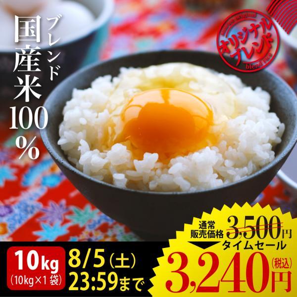 米 10kg お米 白米 ブレンド米 安い 送料無料 米屋仕立て 平成28年産※沖縄不可 セール|sunrice