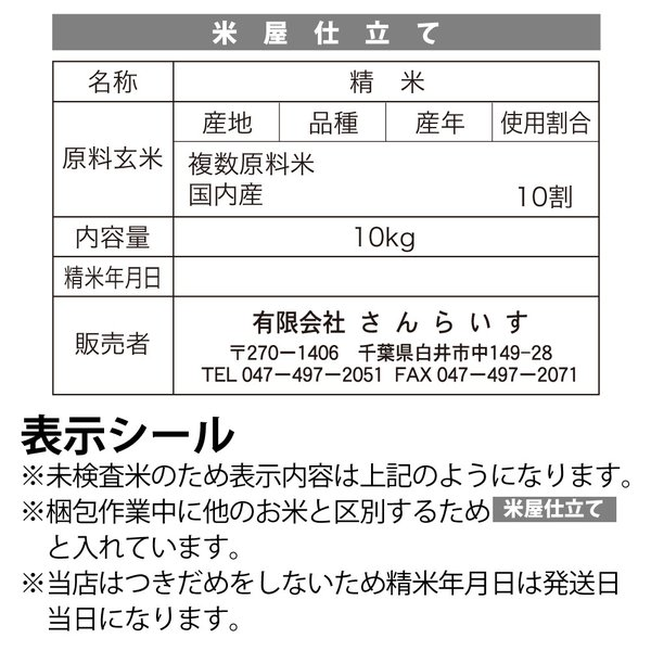 米 10kg お米 白米 ブレンド米 安い 送料無料 米屋仕立て 平成28年産※沖縄不可 セール|sunrice|02