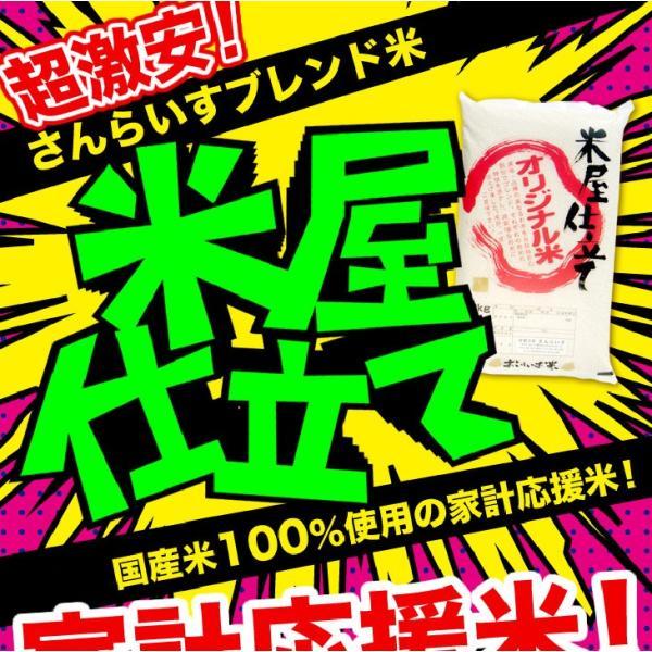米 10kg お米 白米 ブレンド米 安い 送料無料 米屋仕立て 平成28年産※沖縄不可 セール|sunrice|05