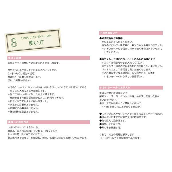 いきいきペール5型(4.3L)不思議なバケツ 発酵促進バケツ ASK株式会社 さんらいす|sunrice|06