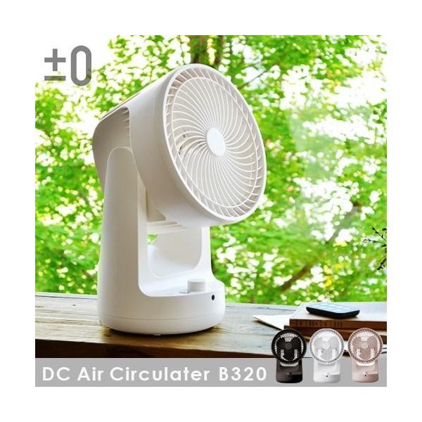 ±0 DCサーキュレーター ホワイト / B320 扇風機 首振り