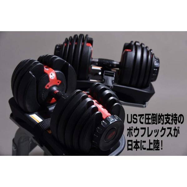 Bowflex(ボウフレックス) アジャスタブルダンベル552 24kg 1個販売 正規品|sunrise-eternity|13