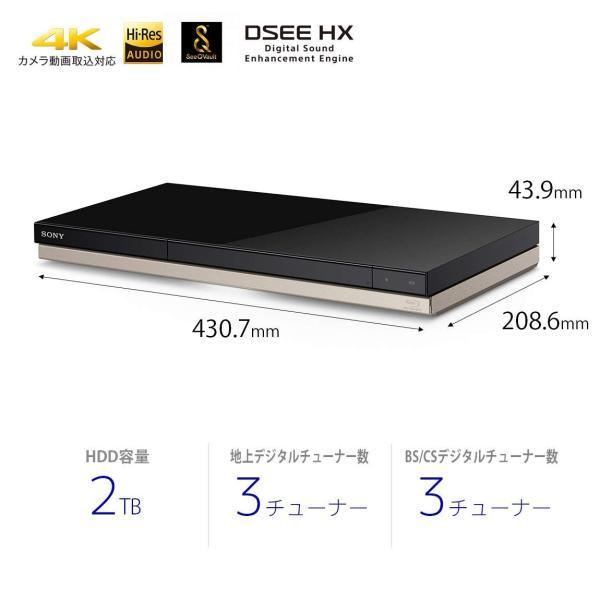 ソニー SONY ブルーレイディスク/DVDレコーダー 2TB 3チューナー 3番組同時録画 外付けHDD対応 無線LAN内蔵モデル BDZ