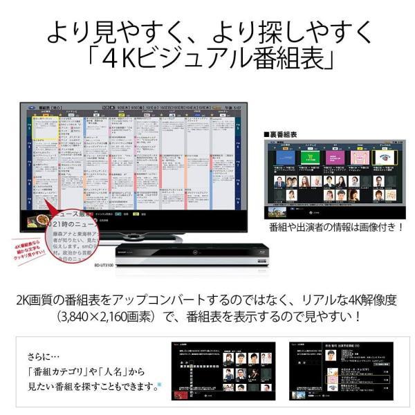 シャープ AQUOSブルーレイレコーダー 3TB 3チューナー Ultra HDブルーレイ対応 4K対応 BD-UT3100