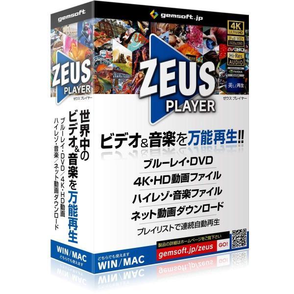 ZEUS PLAYER ~ ブルーレイ・DVD・4Kビデオ・ハイレゾ音源再生 | ボックス版 | ハイブリッド(Win / Mac選択)|sunrise-eternity|02