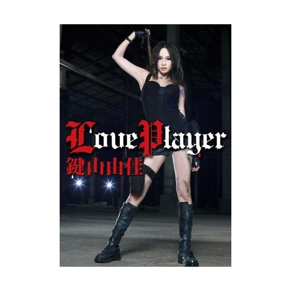 Love Player(DVD付)