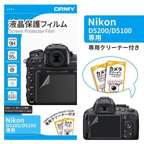 ガラスと同等9H硬度ORMY デジタルカメラ用液晶保護フィルム 高硬度/国産材質/指紋防止/厚さ0.15mm Nikon D5200 / D
