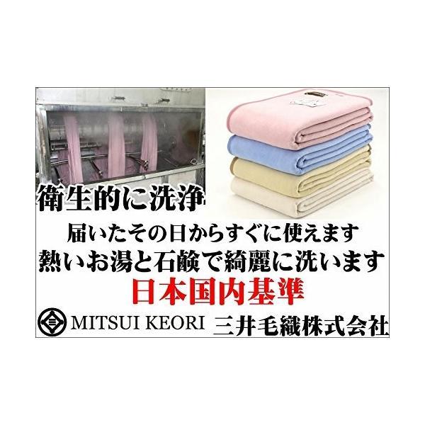 超長綿 綿毛布 シングルサイズ 公式三井毛織国産C435PI