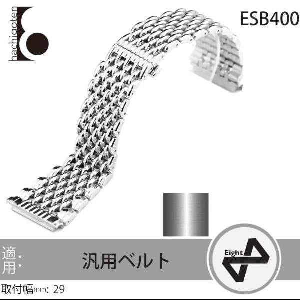 エイト 腕時計ベルト 29mm シルバー ステンレス ESB400 並行輸入品