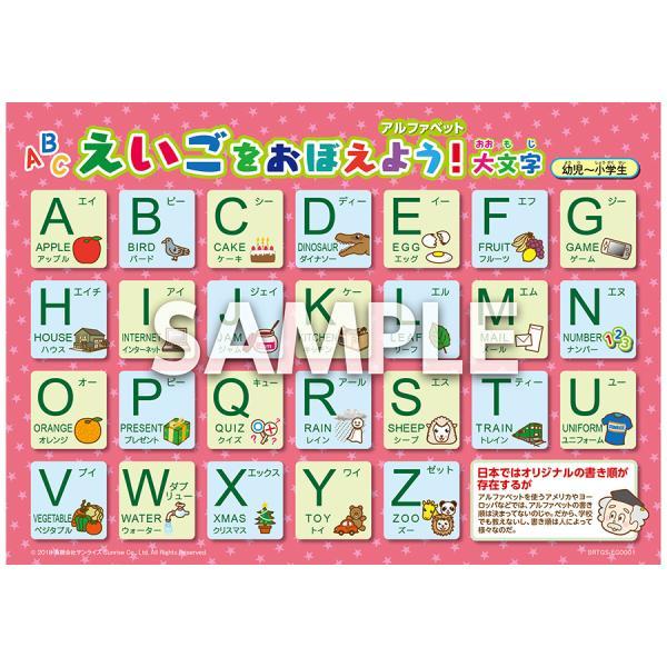お風呂ポスター「えいごをおぼえよう」 幼児 A3サイズ 両面印刷 アルファベットシート付 sunrise-gogo