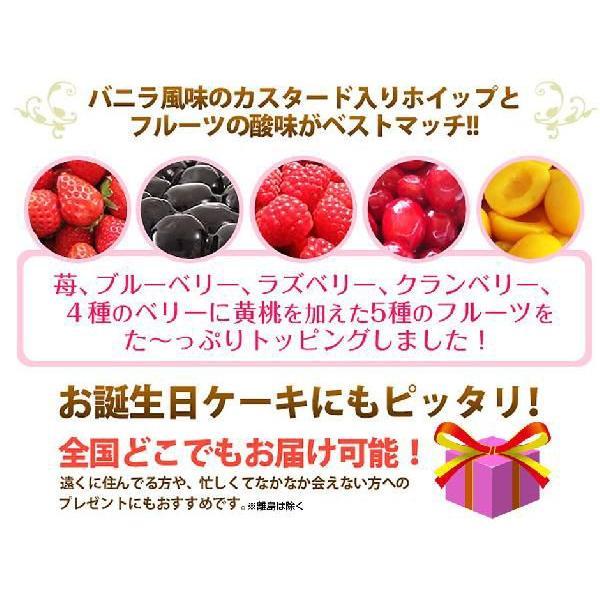 【総決算特価】ケーキ 2019 送料無料 ベリーズデコレーションケーキ 5号サイズ 1ホール|sunrisefarm|05